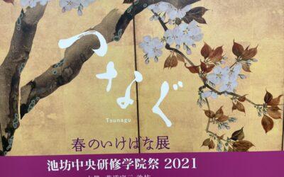 Ikenobo Ikebana Exhibition in Spring 2021.